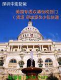 中國廣東深圳到美國貨運 空運專線雙清包稅到門