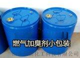 進口四氫噻吩供應商 燃氣加臭劑四氫噻吩