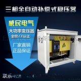 日本設備專用SG-50KVA/KW三相乾式變壓器/伺服變壓器380V轉變220V