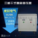 上海威民 SG-15KW/KVA三相隔離變壓器 伺服用380轉220V電子變壓器