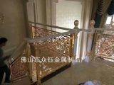 鋁板雕刻紅古銅樓梯護欄