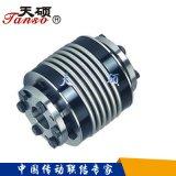 TS1Z脹套波紋管聯軸器
