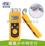 爪式感應式紙張水分儀,紙箱水分檢測儀DM200P