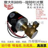無刷直流低噪音--旋轉葉片泵 增壓泵DC24V