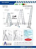 金錨正品AO54-207/208/209鋁合金可摺疊兩用梯