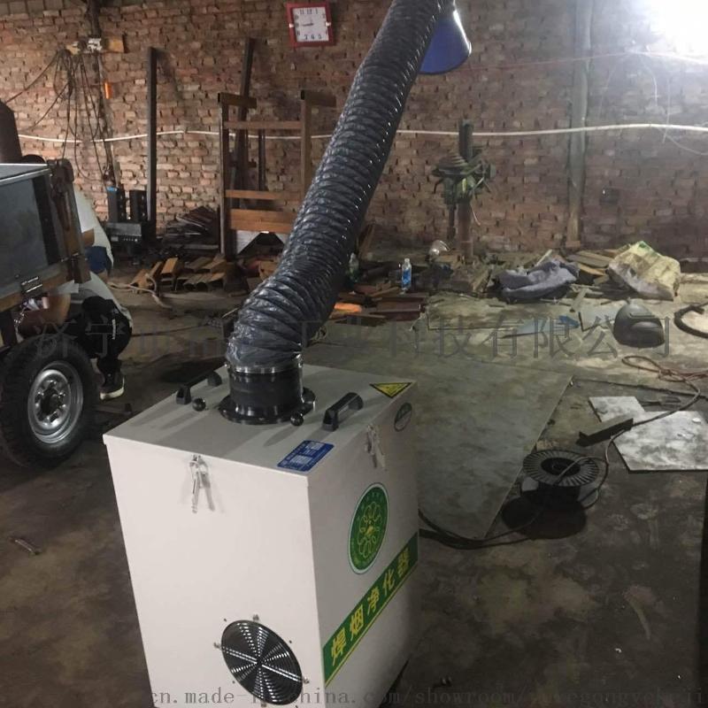 焊煙淨化器焊煙除塵器焊煙淨化除塵器移動式工業用單臂雙臂焊煙機