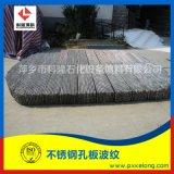 350Y聚結板波紋填料聚結器填料和孔板波紋的區別