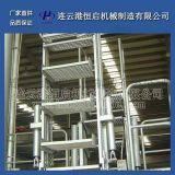 連雲港恆啓機械活動梯 鶴管專用梯 三步梯 四步梯 五步梯
