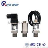 壓力感測器變送器/模擬輸出 / 測氣壓液壓油壓水壓