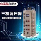 德威民 三相交流調壓器3KW 升壓變壓器輸入380V輸出0v-430v可調