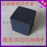 廣東蜂窩狀活性炭 工業廢氣處理蜂窩狀活性炭