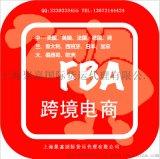 國際空運物流上海至西班牙FBA頭程