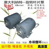 低噪音進口高壓旋轉葉片泵用電機