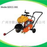 供應QDCC-300汽油路面切縫機