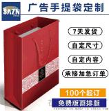 紙袋定做 手提袋定製 廣告禮品袋定製