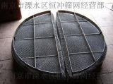 南京除沫器|絲網除沫器|濾網_致力於石油化工裝備配套過濾絲網優秀供應