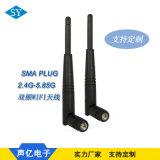供應2.4G~5.85G雙頻路由器WIFI天線