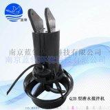 南京藍領教您如何安裝QJB型潛水攪拌機