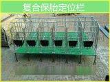 大型豬場安裝使用母豬定位欄十個位帶食槽復合定位欄保胎設備
