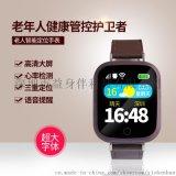 益身伴健康手環 智慧GPS定位手錶老人定位手錶