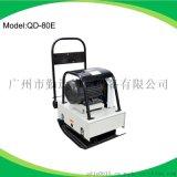 供應勤達QD-80E電動平板夯實機