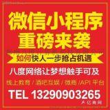 鄭州微信公衆號開發 費用  價格 鄭州八度網路