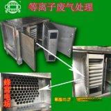等離子廢氣淨化設備高壓蜂窩磁場淨化