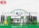 北京億升機電設備技術研究院日化尿素液生產設備