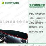 高科技能量汽車遮陽墊負離子等多種元素供應廠家