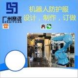 啓帆機器人防靜電服,噴塗機器人防護服製作