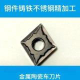 美奢銳金屬陶瓷車刀片CNMG120404-MS80度菱形精加工車刀片