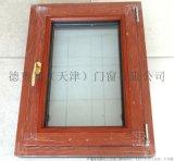 天津鋁木復合金剛防盜網一體窗LV-100系列鋁木窗