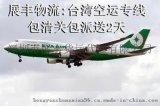 臺灣快遞專線,臺灣快遞價格,臺灣專線,臺灣快遞公司,空運到臺灣