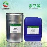 天然國標Citronellal 純度97%香茅醛CAS號: 106-23-0