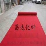 紅地毯廠家批發婚慶地毯一次性舞臺慶典展會2毫米大紅展覽地毯