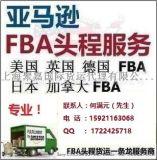 國際空運物流 上海至義大利FBA頭程
