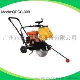 供應QDCC-300地面切縫機