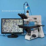 XJL-101A-530HS型正置三目金相顯微鏡 大平臺 金屬結構分析科研