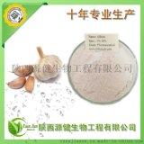 生物農藥公司,專業供應植物源殺菌劑,大蒜素1%-10%