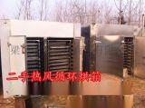 二手熱風迴圈烘箱供應商型號價格