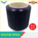 導電纖維20D/3F導電絲紡織紗