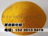 玉林聚合氯化鋁,聚合氯化鋁成本銷售