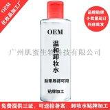 膚色控油卸妝水 卸妝水代加工 滋潤刺激溫和卸妝護膚二合一
