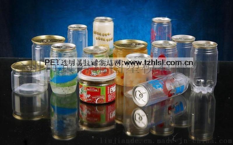 PET透明食品包裝專用塑料易拉罐