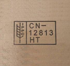 出口包裝箱木托盤卡板IPPC標識烙印機 燙印機