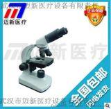 【邁新醫療】三目 生物顯微鏡 醫用做精子分析及MDI/N117M/生物顯微鏡