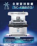 COG全視覺全自動大型程封膠機820-點膠行業設備