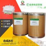 合成冰片CAS 507-70-0