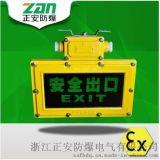 Exde || CT6/BXE8460防爆標誌燈