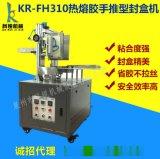 KR-FH310半自動不鏽鋼食品封口機 食品封口機 鐵罐封口機 揭陽食品機械